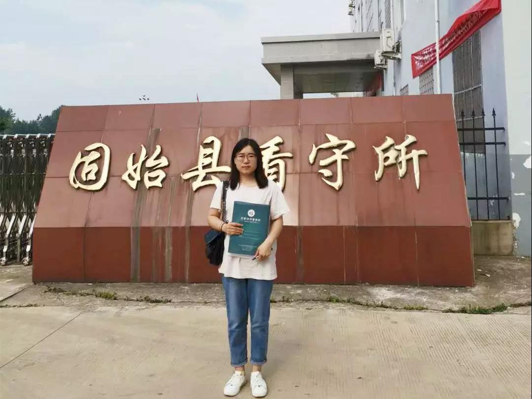 吴培培律师前往固始县看守所会见涉嫌参加黑社会性质组织等犯罪的犯罪嫌疑人岳某。