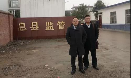 2019年2月14日李峰律师、赵东东律师(实习)前往息县看守所会见涉嫌挪用资金罪的刘某。