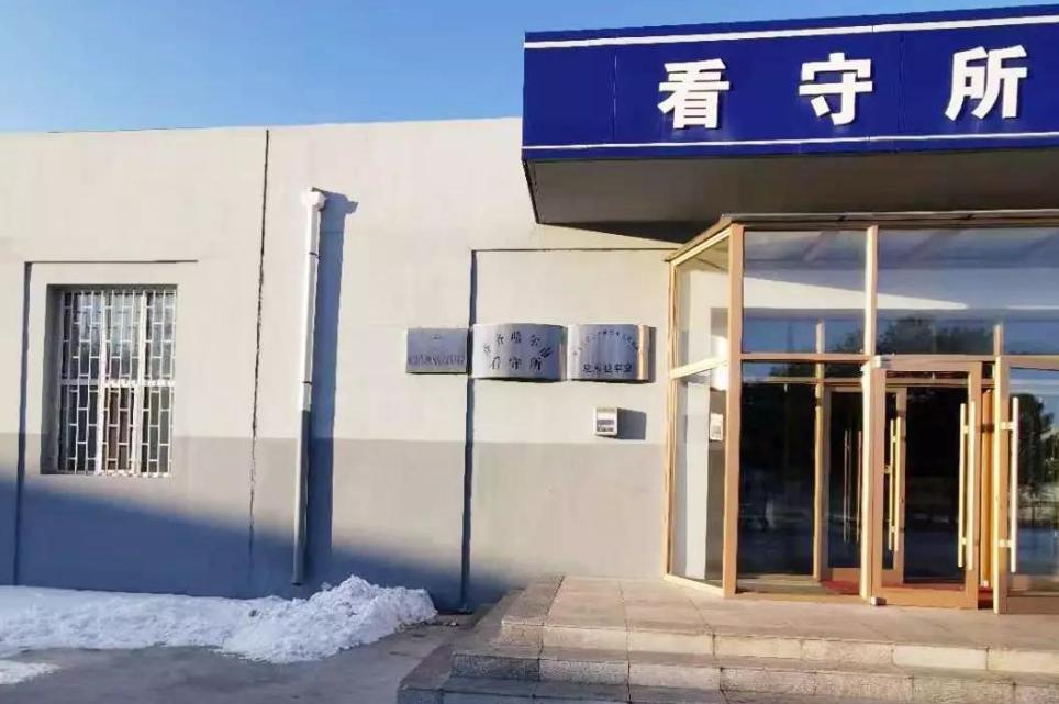 李晓东律师前往齐齐哈尔市看守所为涉嫌贩卖毒品罪的马某作认罪认罚程序