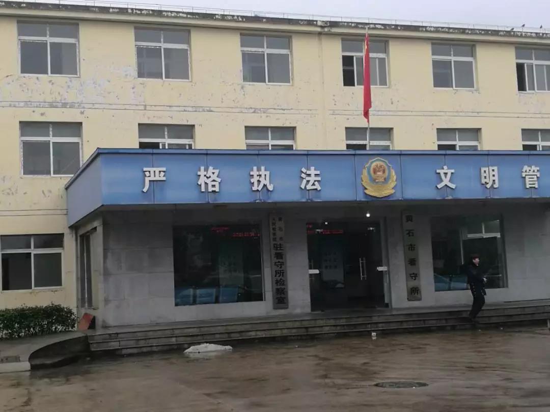 2019年1月4日黄昌军律师在黄石市看守所会见涉嫌掩饰隐瞒犯罪所得犯罪的潘某,并与承办该案的检察官就案情进行了沟通,交换了意见。