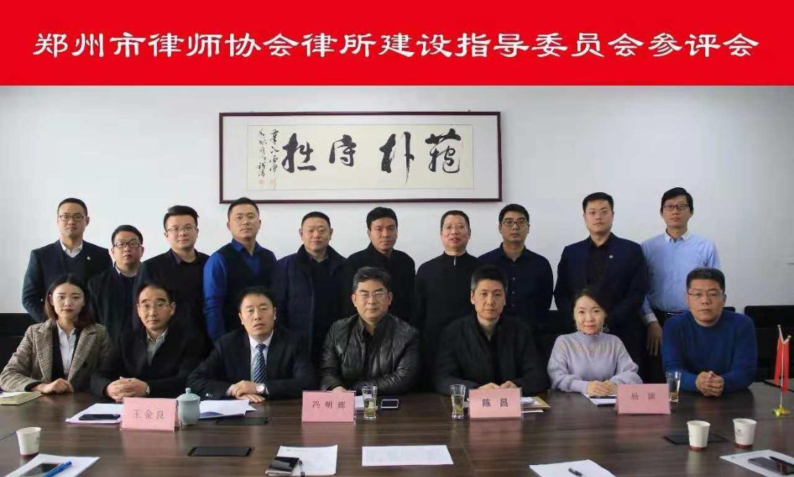 12月9日黄主任参加律协律所建设指导委员会参评会