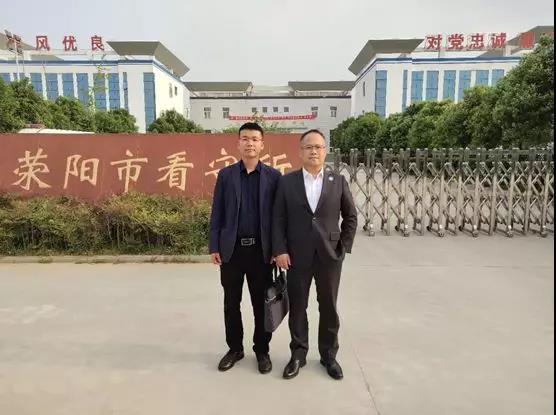 2019年5月5日下午,李峰律师、王含庆律师前往荥阳市看守所会见涉嫌组织、领导、参加黑社会性质组织罪、敲诈勒索罪、开设赌场罪的石某。