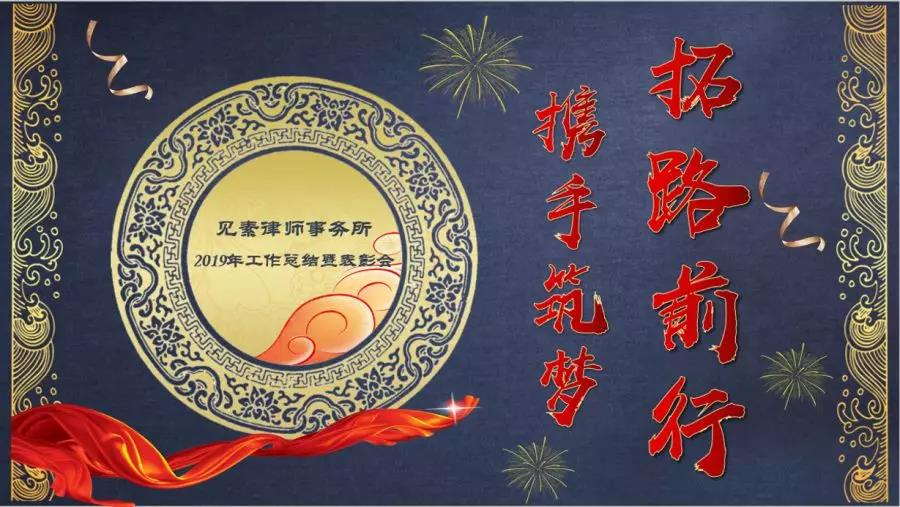 河南见素律师事务所2019年度工作总结暨表彰会圆满举办